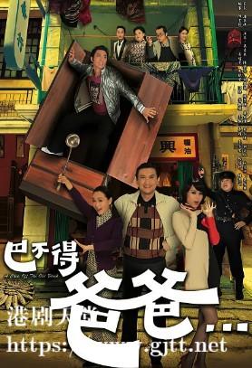 [TVB][2009][巴不得爸爸][吴卓羲/陈锦鸿/胡杏儿][国粤双语/外挂SRT简繁中字][GOTV源码/MKV][20集全/单集约810M]