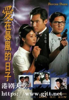 [TVB][1995][爱在暴风的日子][方中信/黎美娴/林文龙][国粤双语/外挂SRT简繁中字][GOTV源码/MKV][20集全/单集约850M]