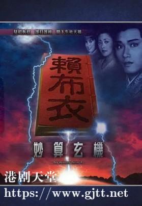 [TVB][1983][赖布衣妙算玄机][苗侨伟/庄静而/黄造时][粤语外挂中字][GOTV源码/TS][19集全/单集约800M]