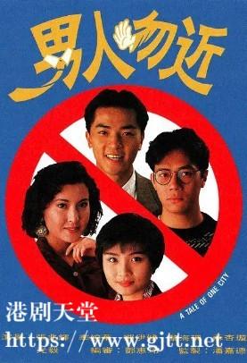 [TVB][1991][男人勿近][张兆辉/李婉华/郑伊健][国粤双语/外挂SRT简繁中字][GOTV源码/MKV][20集全/单集约800M]
