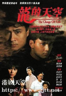 [TVB][1992][龙的天空][黎姿/林文龙/吴镇宇][国粤双语/外挂SRT简繁中字][GOTV源码/MKV][40集全/单集约850M]