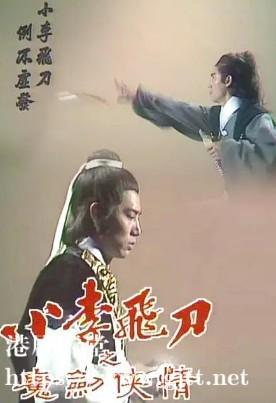 [TVB][1978][小李飞刀之魔剑侠情][朱江/黄元申/欧阳佩珊][粤语外挂中字][GOTV源码/TS][8集全/单集约860M]