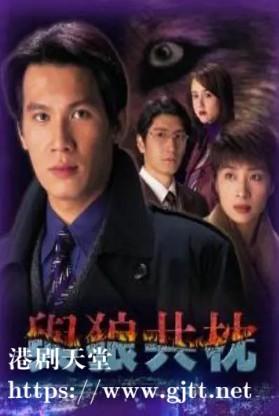 [ATV][1998][与狼共枕][甄志强/王薇/袁文杰][国粤双语简繁中字][新亚视/1080P][32集全/每集约1.6G]