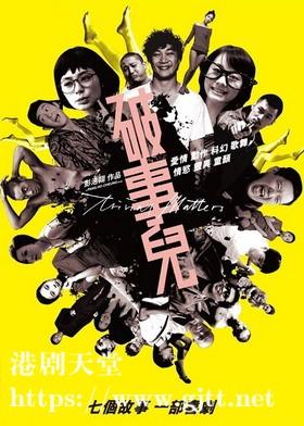 [中国香港][2007][破事儿][陈奕迅/钟欣潼/余文乐][国粤双语中字][1080P][MKV/1.9G]