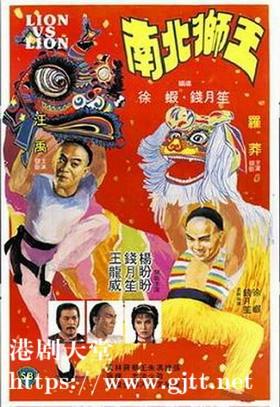 [中国香港][邵氏电影][1981][南北狮王][罗莽/杨盼盼/汪禹][国粤双语中字][1080P][MKV/1.87G]