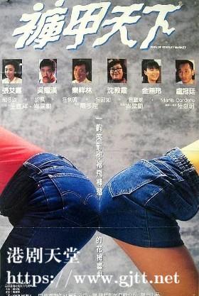 [中国香港][1988][裤甲天下][张艾嘉/吴耀汉/秦祥林][国粤双语中字][4K修复][MKV/5.24G]