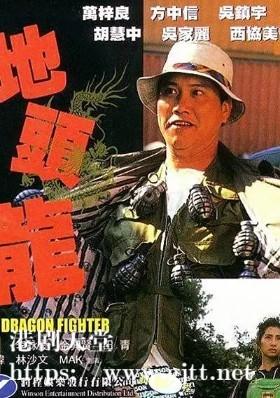 [中国香港][1990][屠龙擒魔/地头龙][吴镇宇/万梓良/方中信][国粤双语中字][1080P][MKV/3.84G]