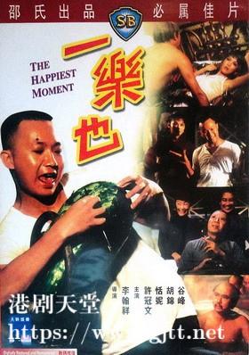 [中国香港][邵氏电影][1973][一乐也][许冠文/谷峰/恬妮][国粤双语中字][4K修复][MKV/1.89G]