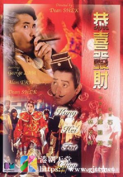 [中国香港][1985][恭喜发财][谭咏麟/石天/柏安妮][国粤双语中字][1080P][MKV/1.88G]