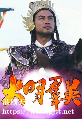 [TVB][1987][大明群英][任达华/陈敏儿/欧阳震华][国粤双语/外挂SRT简繁中字][GOTV源码/MKV][18集全/单集约840M]