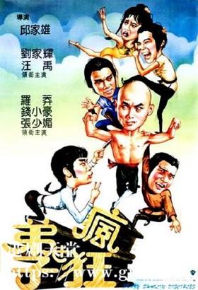 [中国香港][邵氏电影][1985][弟子也疯狂][汪禹/钱小豪/刘家辉][国粤双语/中英字幕][4K修复][MKV/2.93G]