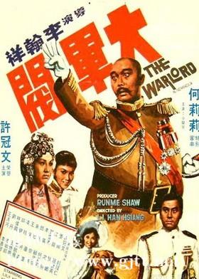 [中国香港][邵氏电影][1972][大军阀][许冠文/何莉莉/狄娜][国粤双语中字][4K修复][MKV/3.46G]