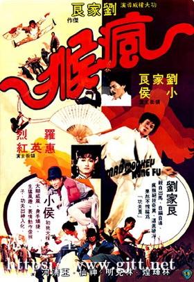 [中国香港][邵氏电影][1979][疯猴][小侯/惠英红/刘家良][国粤双语/中英字幕][4K修复][MKV/3.35G]
