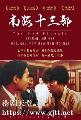 [中国香港][1997][南海十三郎][谢君豪/潘灿良/苏玉华][国粤双语简繁中字][1080P][MKV/4.64G]
