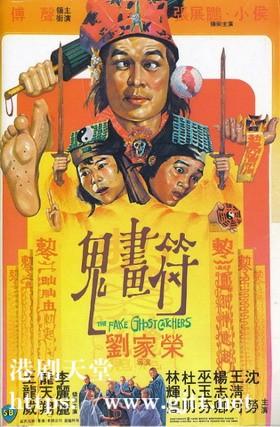 [中国香港][邵氏电影][1982][鬼画符][傅声/小侯/李丽丽][国粤双语中字][4K修复][MKV/2.44G]