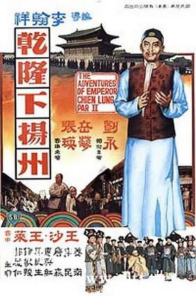 [中国香港][邵氏电影][1978][乾隆下扬州][刘永/岳华/张瑛][国粤双语中字][4K修复][MKV/2.21G]