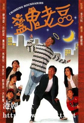 [TVB][1995][盏鬼老豆][廖伟雄/龚慈恩/许绍雄][国粤双语/外挂SRT简繁中字][GOTV源码/MKV][20集全/单集约850M]
