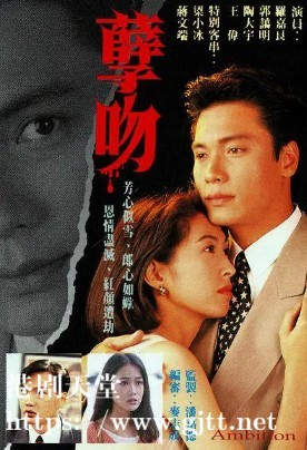 [TVB][1993][孽吻][罗嘉良/陶大宇/郭蔼明][国粤双语/外挂SRT简繁中字][GOTV源码/MKV][20集全/单集约850M]