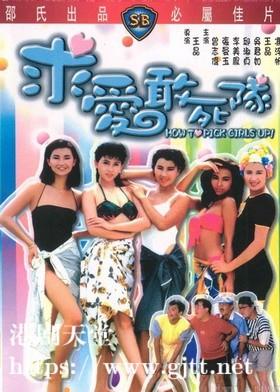 [中国香港][邵氏电影][1988][求爱敢死队][张曼玉/曾志伟/王晶][国粤双语/中英字幕][4K修复][MKV/3.22G]