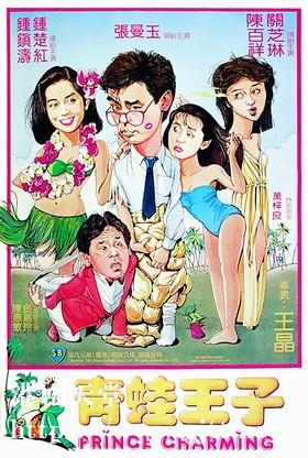 [中国香港][邵氏电影][1984][青蛙王子][钟镇涛/张曼玉/关之琳][国粤双语/中英字幕][4K修复][MKV/3.43G]