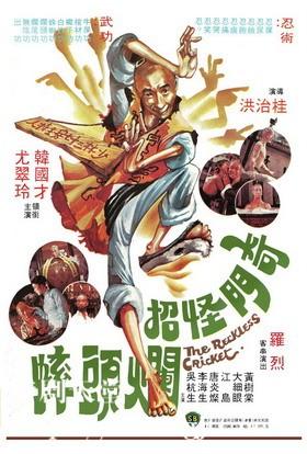 [中国香港][邵氏电影][1979][奇门怪招烂头蟀][韩国材/罗烈/尤翠玲][国粤双语中字][4K修复][MKV/3.98G]