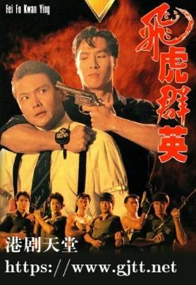 [TVB][1989][飞虎群英][甄子丹/关礼杰/李婉华][国粤双语/外挂SRT简繁中字][GOTV源码/MKV][20集全/单集约820M]