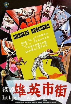 [中国香港][邵氏电影][1979][街市英雄][白彪/郭追/罗莽][国粤双语中字][4K修复][MKV/2.5G]