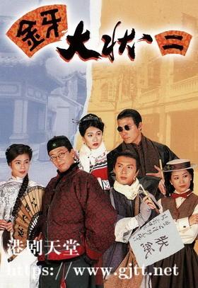 [TVB][1995][金牙大状Ⅱ][郑丹瑞/伍咏薇/何宝生][国粤双语/外挂SRT简繁中字][GOTV源码/MKV][20集全/每集约850M]