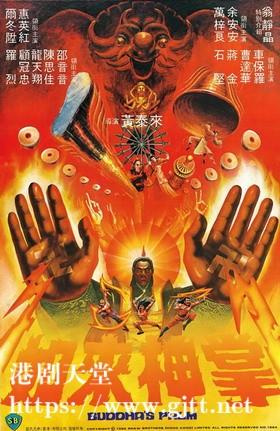 [中国香港][邵氏电影][1982][如来神掌][尔冬升/余安安/惠英红][国粤双语中字][4K修复][MKV/2.28G]