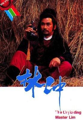 [TVB][1986][林冲][高雄/陈敏儿/汤镇业][国粤双语/外挂SRT简繁字幕][GOTV源码/MKV][20集全/单集约760M]