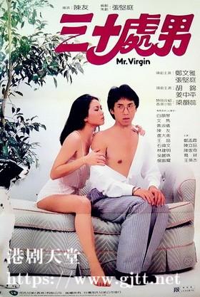 [中国香港][邵氏电影][1984][三十处男][郑文雅/张坚庭/梁韵蕊][国粤双语中字][4K修复][MKV/2.12G]