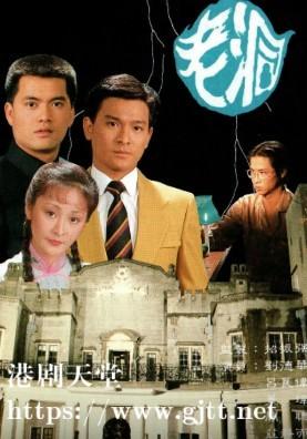 [TVB][1983][老洞][刘德华/吕良伟/庄静而][国粤双语/外挂SRT简繁字幕][GOTV源码/1080P][20集全/单集约1.3G]