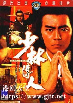 [中国香港][邵氏电影][1983][少林传人][狄龙/尔冬升/白彪][国粤双语中字][4K修复][MKV/2.62G]