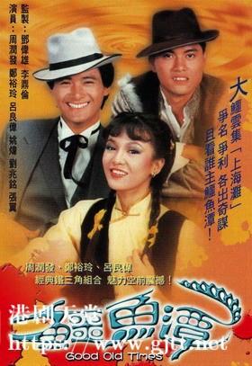[TVB][1981][鳄鱼潭][周润发/郑裕玲/吕良伟][国粤双语/外挂SRT简繁中字][GOTV源码/MKV][20集全/每集约800M]