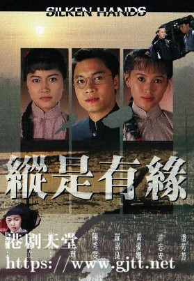 [TVB][1990][自梳女/纵是有缘][陈秀雯/罗嘉良/邵美琪][国粤双语/外挂SRT简繁中字][GOTV源码/1080P][10集全/每集约1.3G]