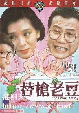 [中国香港][邵氏电影][1985][替枪老豆][万梓良/夏文汐/潘震伟][国粤双语中字][4K修复][MKV/1.84G]
