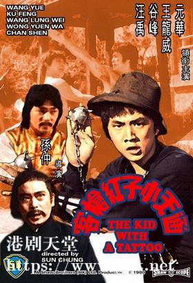 [中国香港][邵氏电影][1980][通天小子红枪客][汪禹/谷峰/王龙威][国粤双语中字][4K修复][MKV/2.19G]