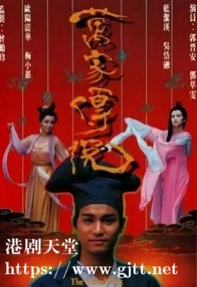 [TVB][1989][万家传说][郭晋安/蓝洁瑛/邓萃雯][国粤双语/外挂SRT简繁字幕][GOTV源码/MKV][20集全/单集约770M]