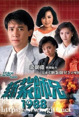 [TVB][1988][新扎师兄1988][梁朝伟/刘嘉玲/曾华倩][国粤双语外挂SRT简繁字幕][GOTV源码/MKV][40集全/单集约830M]