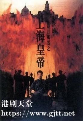 [中国香港][1993][岁月风云之上海皇帝][吕良伟/郑则仕/徐锦江][国粤双语中字][1080P][MKV/9.13G]