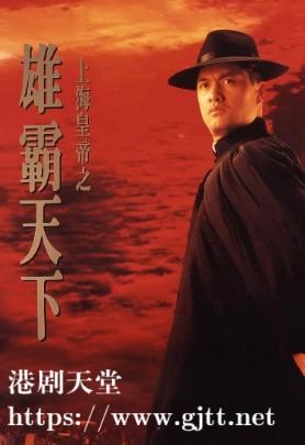 [中国香港][1993][上海皇帝之雄霸天下][吕良伟/郑则仕/徐锦江][国粤双语中字][1080P][MKV/6.41G]