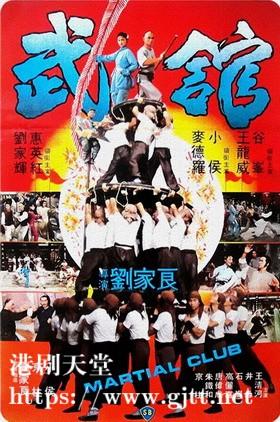 [中国香港][邵氏电影][1981][武馆][刘家辉/惠英红/谷峰][国粤双语/中英字幕][4K修复][MKV/4.38G]