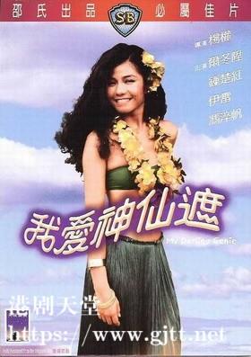 [中国香港][邵氏电影][1984][我爱神仙遮][钟楚红/尔冬升/冯淬帆][国粤双语中字][4K修复][MKV/3.95G]
