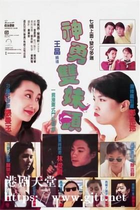 [中国香港][邵氏电影][1989][神勇双妹唛][郑裕玲/张曼玉/陈百祥][国粤双语/中英字幕][4K修复][MKV/6.04G]