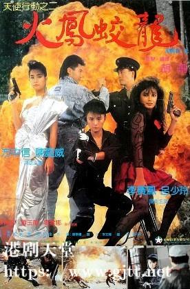 [中国香港][1988][天使行动2:火凤狂龙][李赛凤/方中信/陈庭威][国粤双语中字][4K修复][MKV/5.91G]
