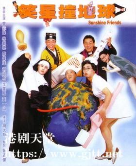 [中国香港][1990][笑星撞地球][曾志伟/廖伟雄/李美凤][国粤双语中字][1080p][MKV/2.3G]