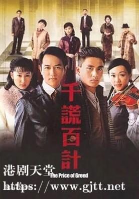 [TVB][2008][千谎百计][陈键锋/黄宗泽/杨思琦][国粤双语简繁中字][GOTV源码/MKV][20集全/单集约820M]