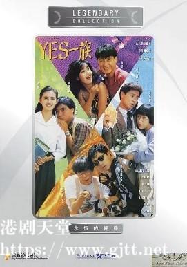 [中国香港][1991][YES一族][黎明/周慧敏/蔡一杰][国粤双语中字][1080P][MKV/2.1G]