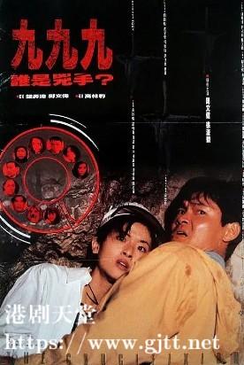 [中国香港][1994][999谁是凶手][周文健/徐濠萦/邵传勇][国粤双语中字][1080P][MKV/3.11G]