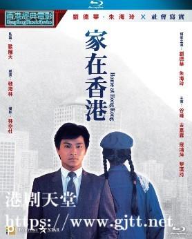 [中国香港][1983][家在香港][朱海玲/刘德华/古嘉露][国粤双语中字][1080P][MKV/4.54G]